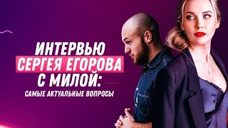 Интервью Сергея Егорова с Милой: Самые актуальные вопросы | Мила Левчук