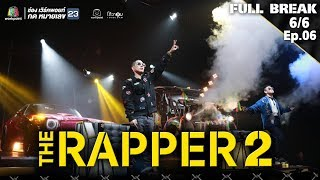 THE RAPPER 2   EP.06   Audition   18 มี.ค. 62 [6/6]