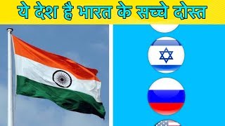 COUNTRIES LOVE INDIA || भारत से करती बहुत प्यार || TOP 10 COUNTRIES LOVE INDIA || INDIA BEST FRIEND