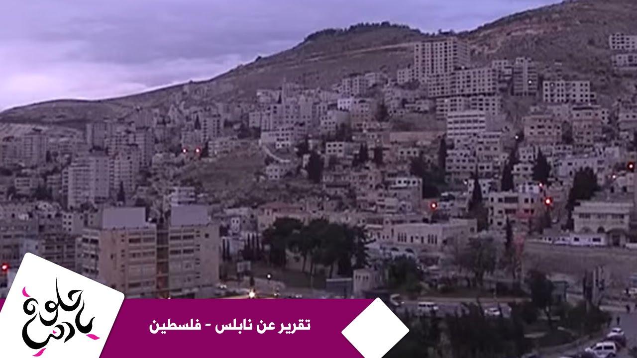 حلوة يا دنيا - تقرير عن نابلس - فلسطين