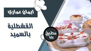 القشطلية بالسميد - ايمان عماري
