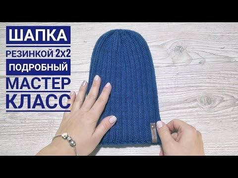 Вязание спицами шапки резинкой 2х2