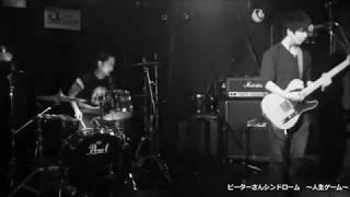 『ピーターさんシンドローム』の初ライブで披露したオリジナル曲の一部...