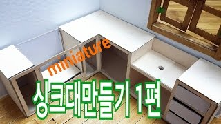 1 -miniature kitchen cabinet