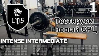 Жим лёжа без химии по системе LMS Intense Intermediate Видео: 1