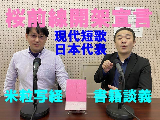 【年末年始SP】米粒写経書籍談義0107 18桜前線開架宣言