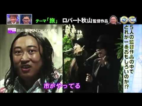 リズムネタ : 秋山竜次 TOKA KUKA (都か 区か) オモリク