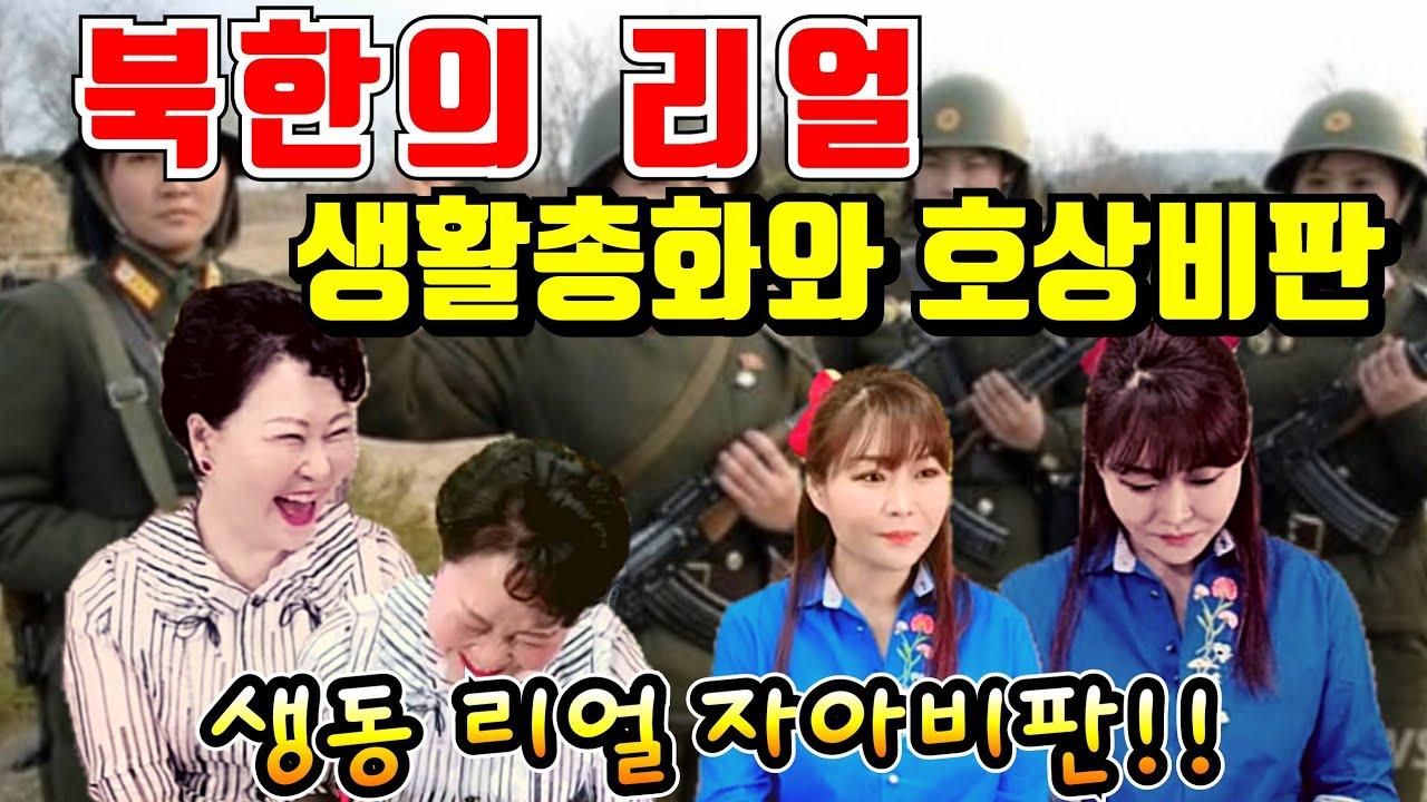 [무편집본] 북한의 리얼 ~생활총화와 호상비판
