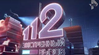 Экстренный вызов 112 эфир от 19.03.2019 года