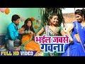 #VIDEO SONG - भईल जबसे गवना - Manjay Sharma - Bhail Jabse Gawana - Latest Bhojpuri Song 2018