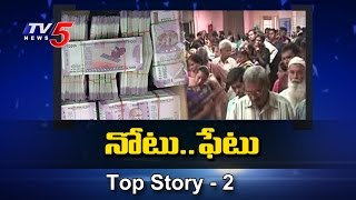 Who Is Behind Illegal Diversion Of New Currency Notes ? | Currency Crisis | Top Story #2 | TV5 News