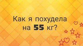 #Худей.1.Предисловие. Похудеть на 50 кг в 50 лет? Легко!