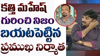 Actor Ramky Exclusive Interview Over Kathi-Pawa...