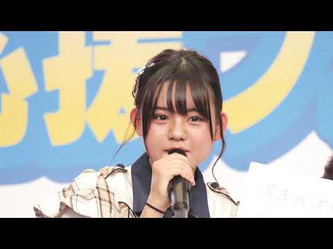 KKB夢応援フェスタ2019のAKB48チーム8のステージで行われた各メンバーの都道府県自慢コーナー。この会は沖縄県代表宮里莉羅ちゃんの分です。