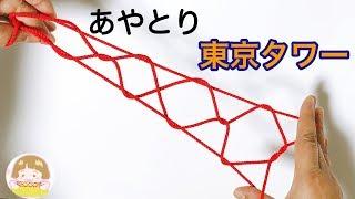 東京 タワー あやとり