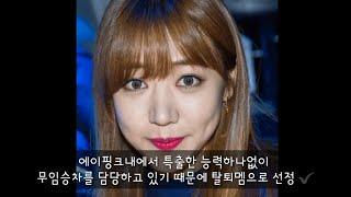 걸그룹별 탈퇴했으면 좋겠는 멤버 2탄 (에이핑크, 아이즈원, AOA)
