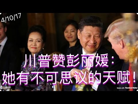川普捧习妻意在淡化习近平本人 4/10/2017