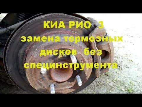 Замена тормозных дисков Киа Рио 3.