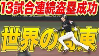 【世界の周東】周東佑京は止まらない『13試合連続盗塁成功』