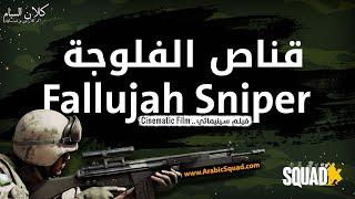 فيلم قناص الفلوجة - لعبة سكواد - كلان السام