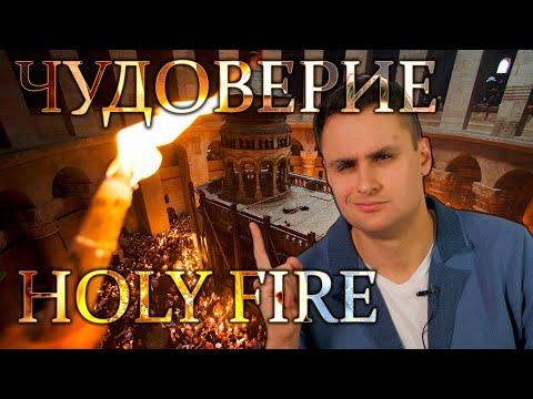 Благодатный огонь как зажигается разоблачение видео