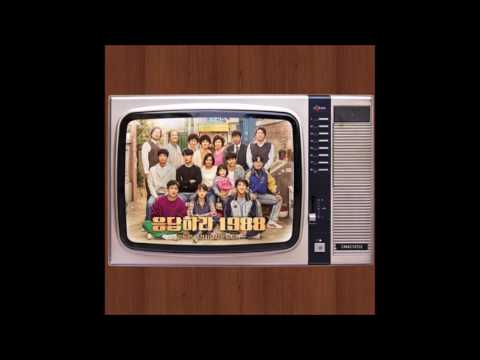 In The Fall Of My Heart - Various Artists [응답하라 1988 | Reply 1988 OST] mp3