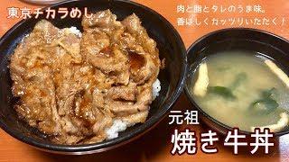 元祖 焼き牛丼【一息くん#503】東京チカラめし