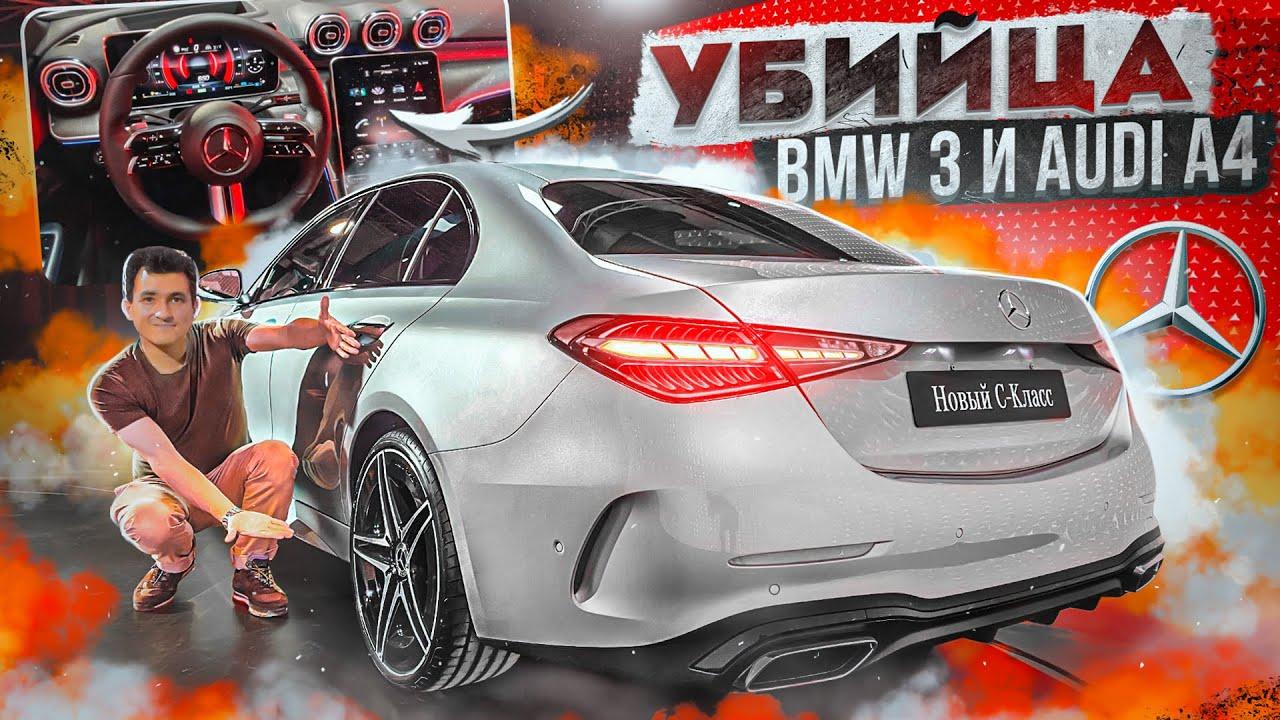 УБИЙЦА BMW 3 и Audi A4! Нашли НОВЫЙ MERCEDES C-Class с салоном от S-Class! От 3.5 млн?! + C 63 AMG