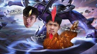 rov-กายหงิด-vs-ไก่
