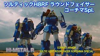 こんにちは! ロボット大好き ロボラボJと申します。 今回遊ぶのは 前回動画に引き続き バンダイさんの HI-METAL Rシリーズより 2019年7月に魂ウェブ商店から発送された ...