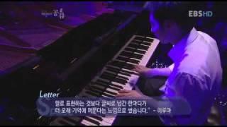 Letter (Live) - Yiruma