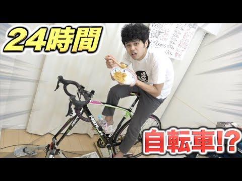 自転車の上で24時間生活!!!