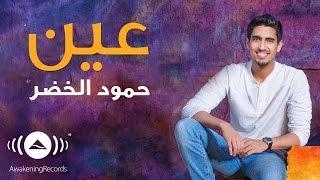 Humood AlKhudher -