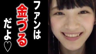 次々に漏洩するNGT48太野彩香の