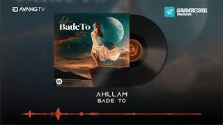Ahllam - Bade To OFFICIAL TRACK | احلام - بعد تو
