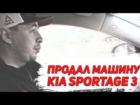 Продал Машину KIA SPORTAGE 3