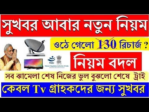 সুখবর আবার নিয়ম বদল    Cable    DTH    TRAI    Breaking News Today