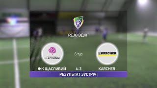 Обзор матча ЖК Щасливий 4 3 Karcher Турнир по мини футболу в Киеве