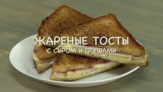 Only Food - Жареные тосты с грушей