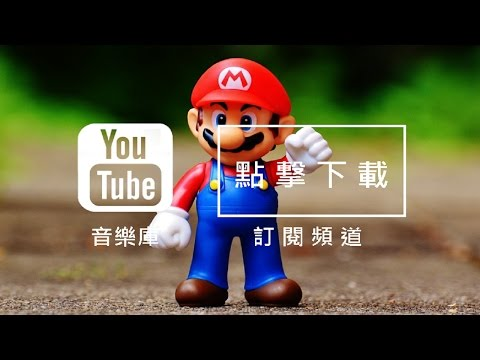 YouTube音樂庫 免費背景音樂下載 歌名: Splashing Around 作者: The Green Orbs   Happy Music 開心音樂   NCS Music Mario