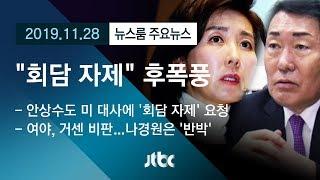 """[뉴스룸 모아보기] """"총선 전 회담 자제"""" 한국당 안상수도…나경원 """"왜 문제 되나"""""""