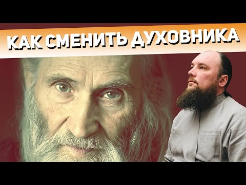 Можно ли сменить духовника? Священник  Максим Каскун