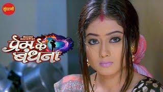 Comedy Scene || Prem Ke Bandhana - प्रेम के बंधना || Superhit CG Movie Clip - 2019