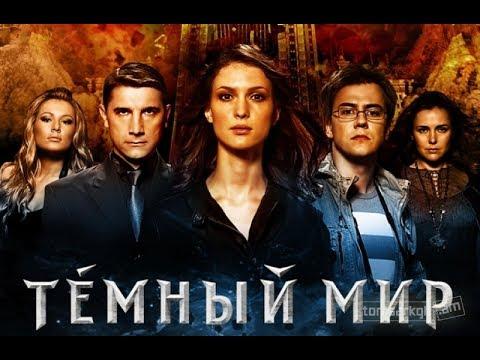 """Фильм """"Тёмный мир"""" (2010) Полная версия"""