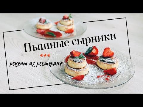 Классические пышные сырники из творога - ресторанный рецепт
