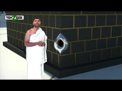 Umrah ka tariqa in urdu | Tehzeeb TV