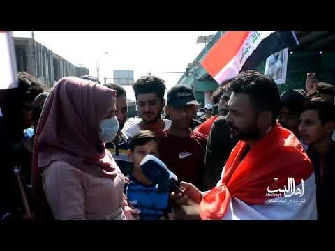 مظاهرات ميسان بنت ميسان تكول خلي ياخذ عدسة ويروح ابو العدس