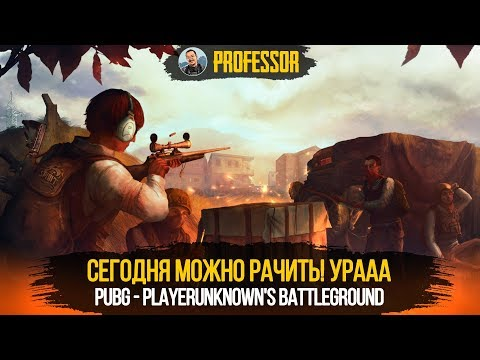 🍳 СЕГОДНЯ МОЖНО РАЧИТЬ! УРААА 🔫 PUBG - PlayerUnknown's Battleground