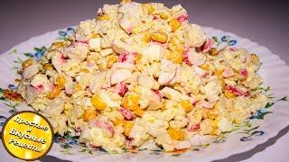 Простой и вкусный салат  с кукурузой и крабовыми палочками /Полезно, вкусно и даже просто!!!