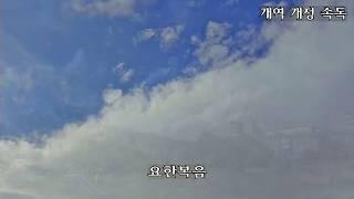 요한복음- 개역개정속독(1시간18분)
